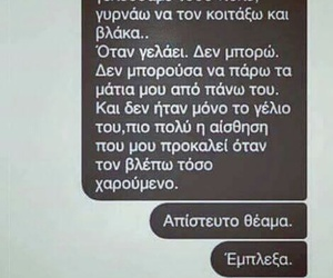 greek, laughter, and quotes image