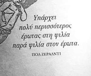 greek quotes, Ελληνικά, and friendship image
