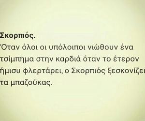 λογια, εικονα, and skorpio image