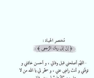arabic, islam, and استغفار image