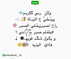 ﺭﻣﺰﻳﺎﺕ and صبرٌ image