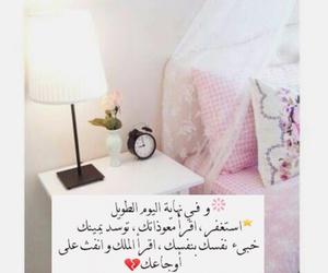 نقاء, خيرُ, and سﻻم image