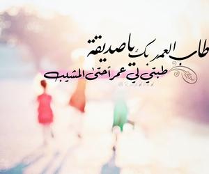 اسﻻميات, خاطرة, and كلمات image