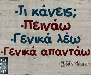 greek, quotes, and food image