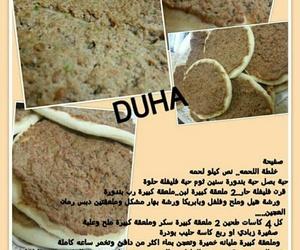 اكل, ﻋﺮﺑﻲ, and حلوً image