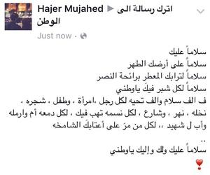 Image by Hajer Mujahed