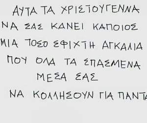 greek, greek quotes, and christmas+ image