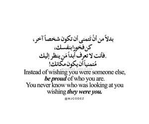 inspiration arabic image