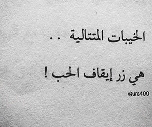 quotes, عربي, and حكمة image