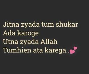 allah urdu islam image
