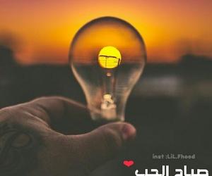 صباح الخير, صباح الورد, and حُبْ image