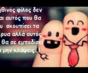 friend and greek quotes image