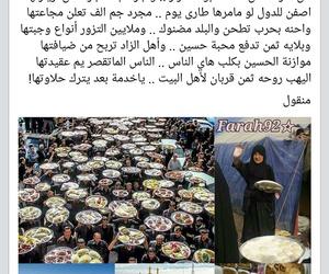 طعام, النجف, and العباس image
