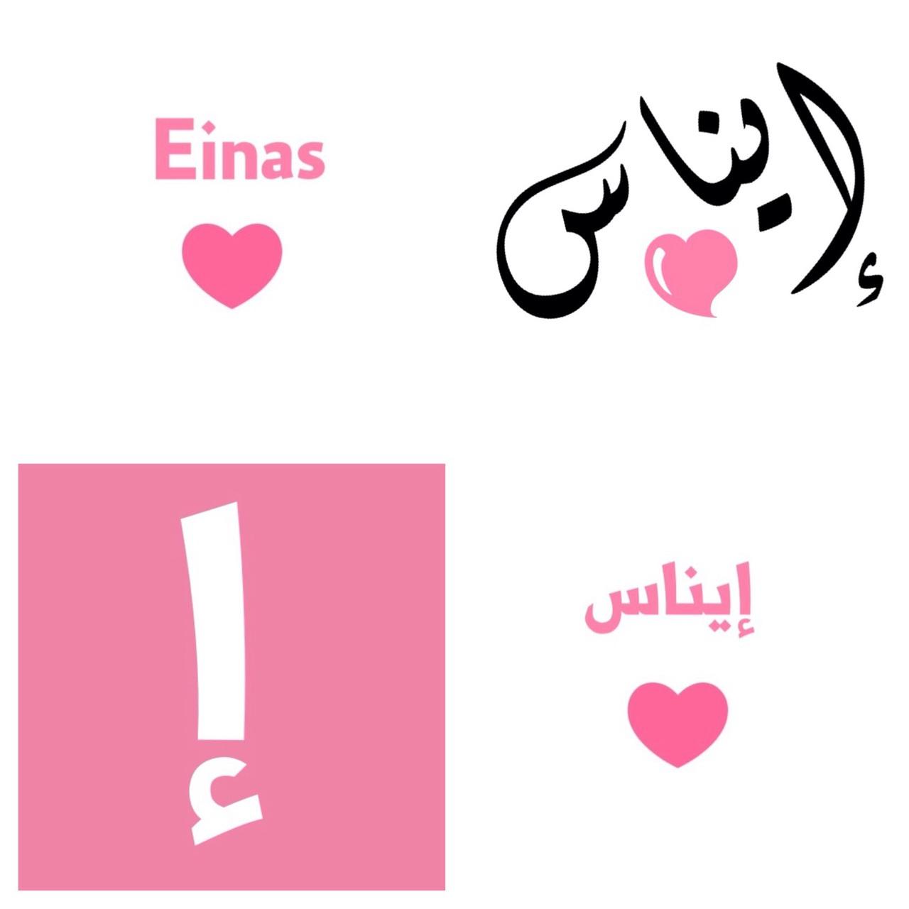 صور اسم إيناس معنى إسم إيناس صفات أسم إيناس