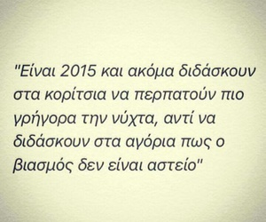 greek quotes, Ελληνικά, and by dimitra image