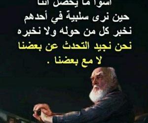 نميمة, اقوال وحكم, and سلبية image