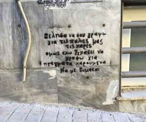 wall and greek quotes image