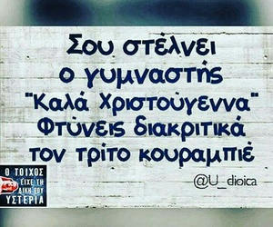 christmas, funny, and greek quotes image