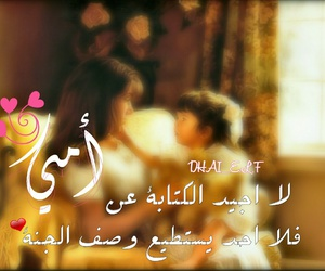 mother, تصميمي, and my design image