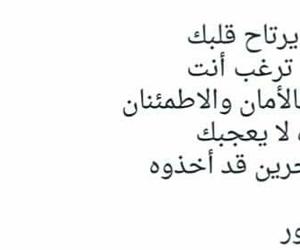 أنيس منصور, راحة, and اذهب image