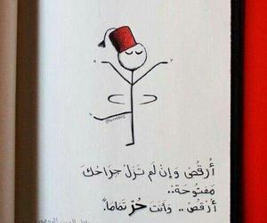 عربي, رقص, and ُحر image