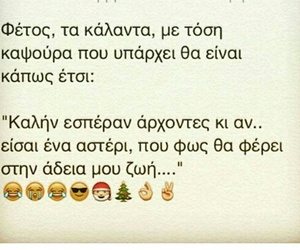 christmas, greek, and quotes image
