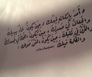 arabic quote, خط عربي, and خيبة امل image