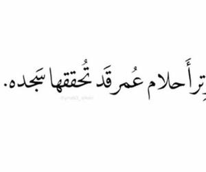 arabic, استغفار, and الوتر image