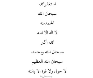 arabic, سبحان الله, and الله اكبر image