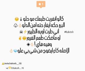 غيره, كﻻم, and ﻋﺮﺑﻲ image