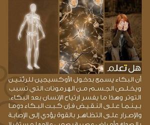 معلومات, البكاء, and دموع image