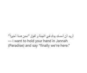 arabic, jannah, and islam image