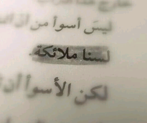 عربي, arabic, and angels image