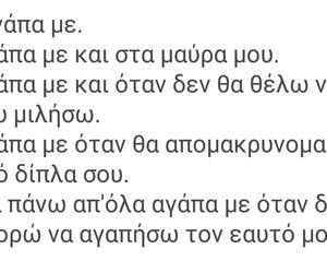 greek, αγαπη, and greek quotes image