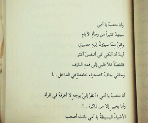 عربي, arabic, and book image