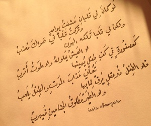 arabic quote, حُبْ, and خط عربي image