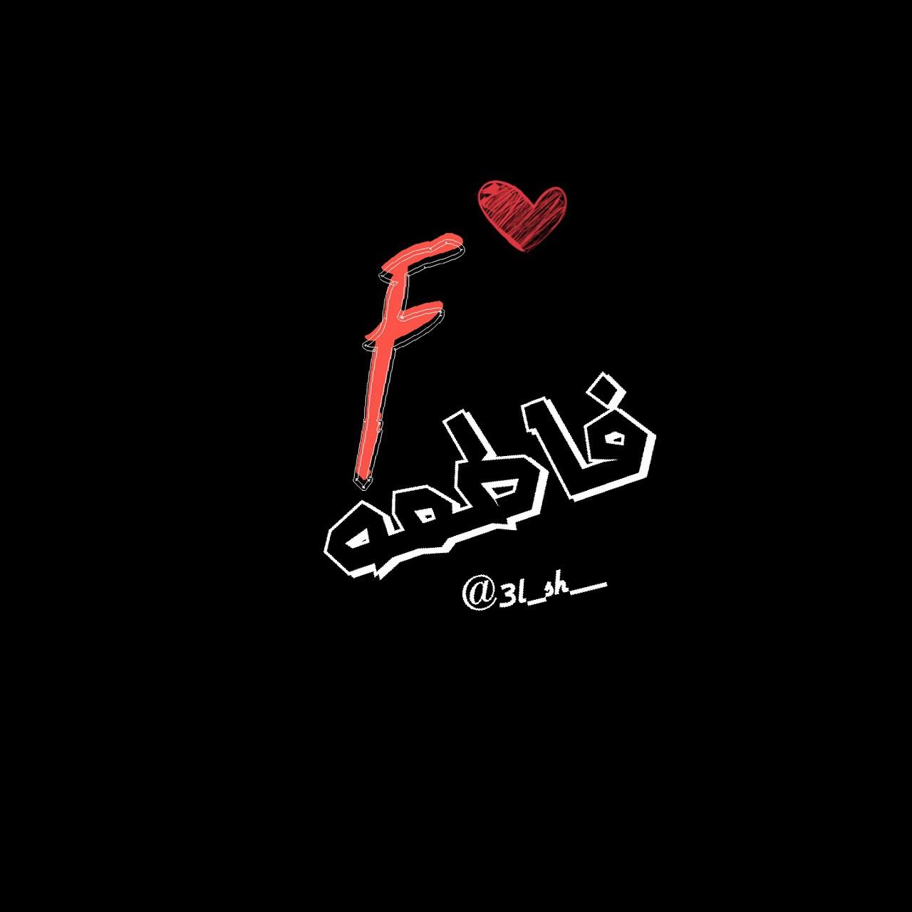 صور اسم فاطمة معنى إسم فاطمه صفات أسم فطومة