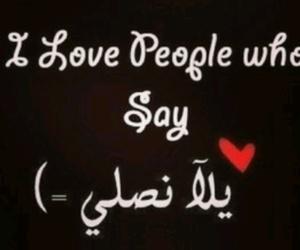 ❤ and صلاة image