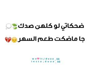 حُبْ, حزنً, and قفشات image