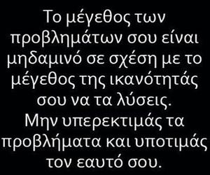 greek quotes and provlimata image