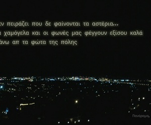 city lights, greek quotes, and γρεεκ image