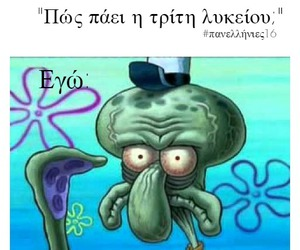 greek, greek quotes, and πανελλήνιες image