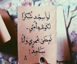 mjdal7arbi and اُمِي image