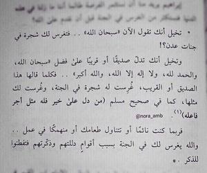 سبحان الله, استغفر الله, and لا اله الا الله image