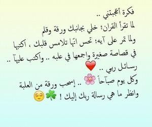 فكرة, اذكار, and الله image