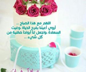 حلا, الصباح, and صباح_الخير image