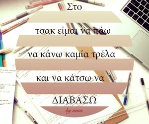 studying, greek quotes, and i dont want to study image