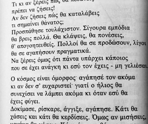 Greece, greek quotes, and στιχακια image