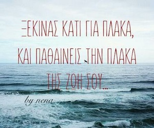 sea, about life, and greek quotes image