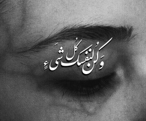 arabic, quote, and black and white image